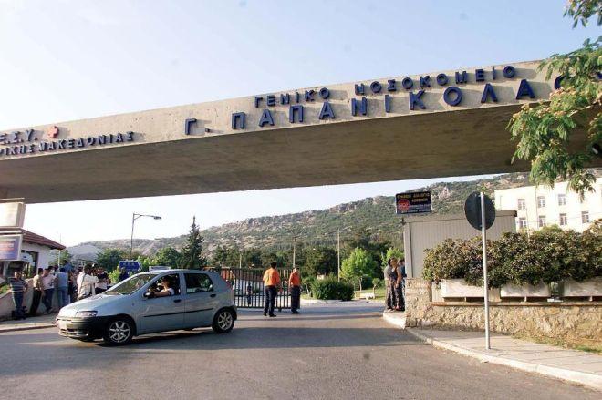 """Γ.Ν.Θ. """"Γ. ΠΑΠΑΝΙΚΟΛΆΟΥ"""" – Γενικό Νοσοκομείο Θεσσαλονίκης Γ. ΠΑΠΑΝΙΚΟΛΑΟΥ"""